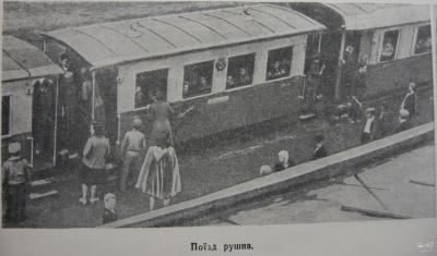 Поезд на перегоне
