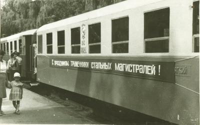 Вагон состава 'Орленок', украшенный ко Дню железнодорожника