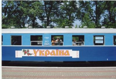 Вагон состава 'Украина'