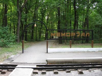 Табличка и станционный колокол на пл. Мемориал