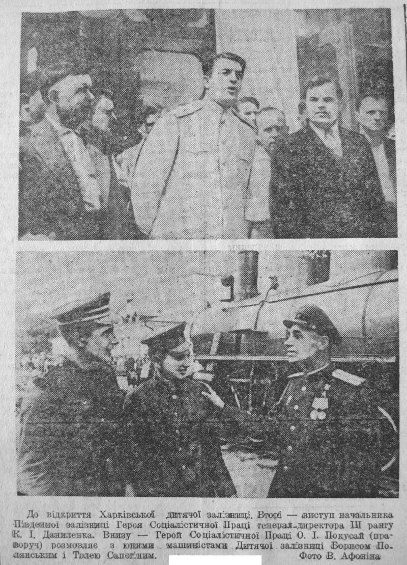 07.08.1945, Соціалістична Харківщина, № 155(7028)