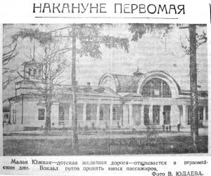 Красное Знамя, 29.04.1947, № 87 (1887)