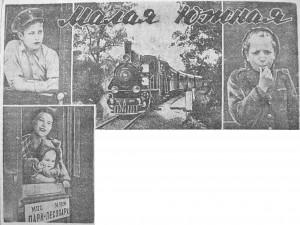Малая Южная - Красное Знамя, 10.07.1949, № 134 (2454)