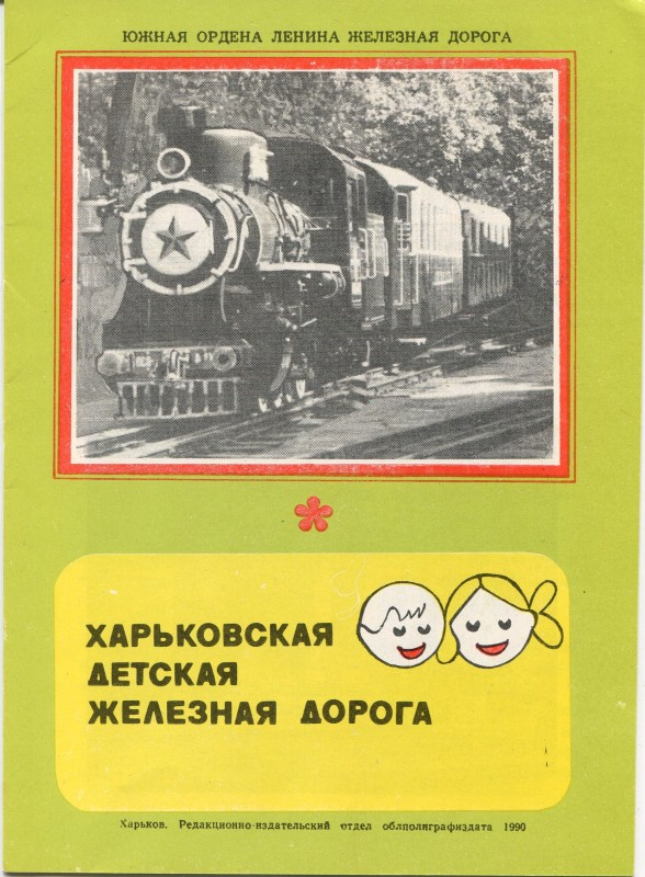 Харьковская детская железная дорога, 1990 г.