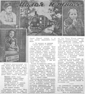 Красное Знамя, 10.07.1949, № 134 (2454)