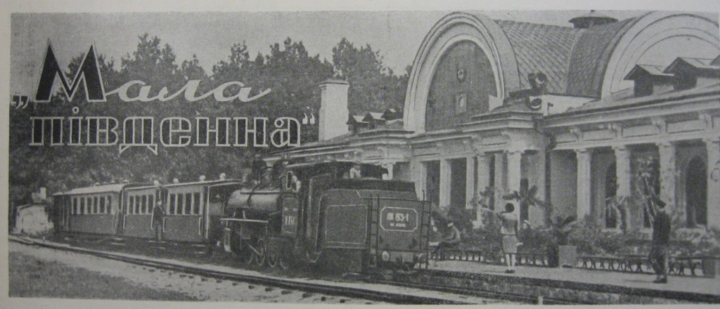 Украина, № 1, 1950_6