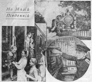 Соціалістична Харківщина, №167, 21.08.1954