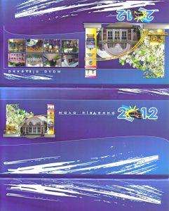 Малая Южная - набор открыток 2012
