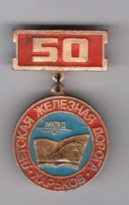 Значок 50 лет Малой Южной