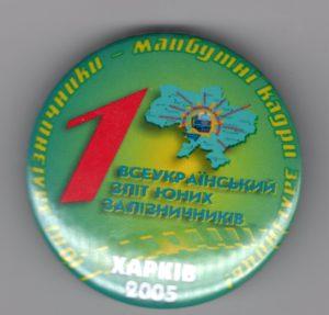 Значок Первый всеукраинский слет юных железнодорожников