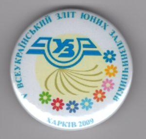 Значок 5 всеукраинский слет юных железнодорожников