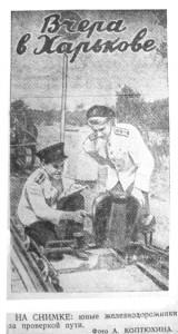 Красное_Знамя_01_08_1952