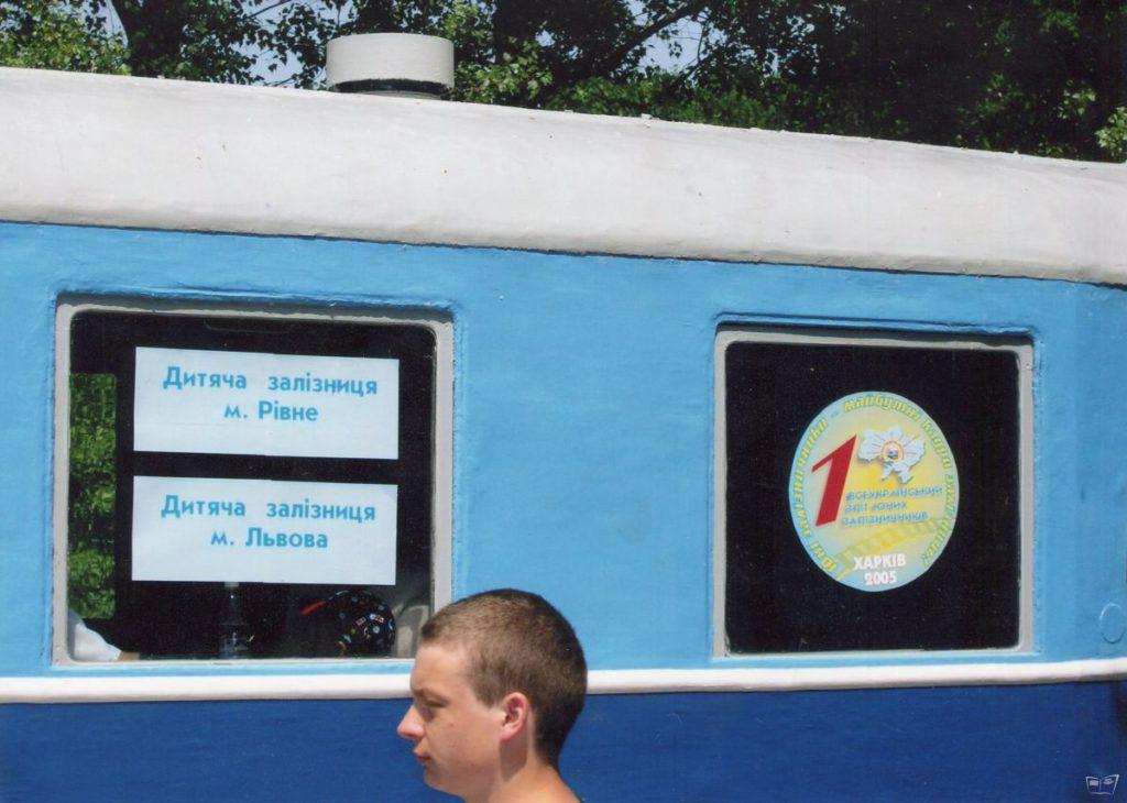 Первый всеукраинский слёт юных железнодорожников