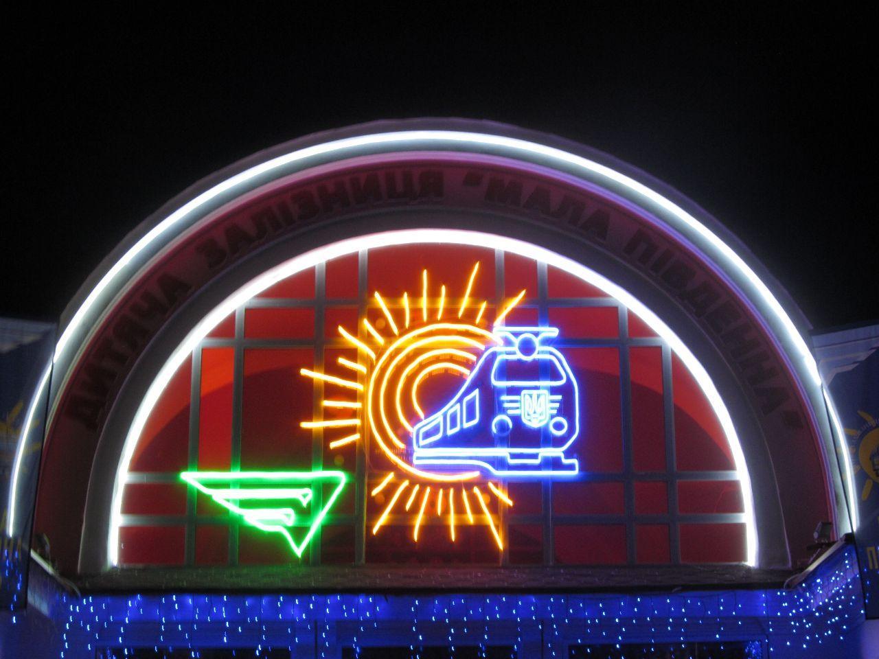 Новая иллюминация на фасаде вокзала ст. Парк